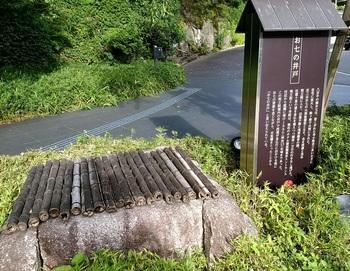 ochishinoido.jpg